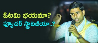 nara lokesh afraid on telangana elections