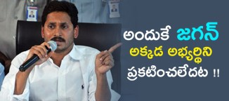 ys jagan announcemnt about that seat