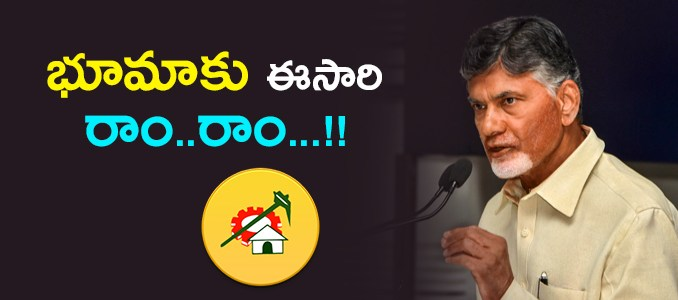 bhuma brahmanandareddy telugu desam party Telugu News Andhra Pradesh News