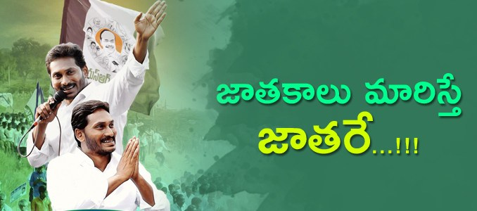 ysjaganmohanreddy changes in party