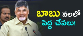 chandrababunaidu operation akarsh