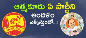 atmakur assembly elections