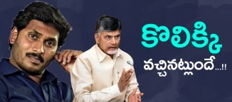 tickets-in-telugudesamysrcongressparty