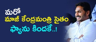 another-ex-centrral-minister-joining-ysrcp