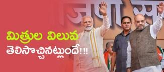 bharathiya-janatha-party-nda-alliances