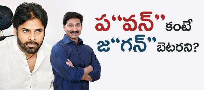 pawan-kalyan-friends-joins-ysr-congress