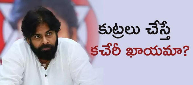 pawan-kalyan-on-ys-jaganmohanreddy