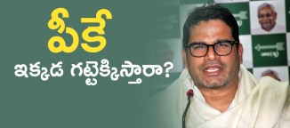 prasanth-kishore-in-bihar-politics