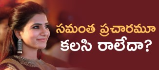 samantha-telugudesamparty