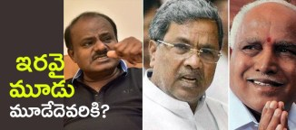 all-parties-stratagy-in-karnataka