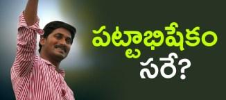 ys-jaganmohanreddy-andhrapradesh-chief-minister
