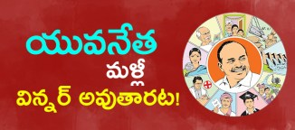 ysr-congress-party-young-leader