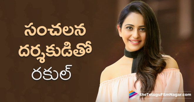 సంచలన దర్శకుడితో రకుల్,Telugu Filmnagar,Telugu Movies News 2017,Tollywood Film News,Latest Telugu Movie Updates,Rakul Preet to act with Surya Under Selva Raghavan Direction,Actress Rakul Preet Singh Latest News,Heroine Rakul Preet Singh Next With Surya Under Selva Raghavan Direction,Rakul Preet Singh Upcoming Movie,Rakul Preet Singh Next Film