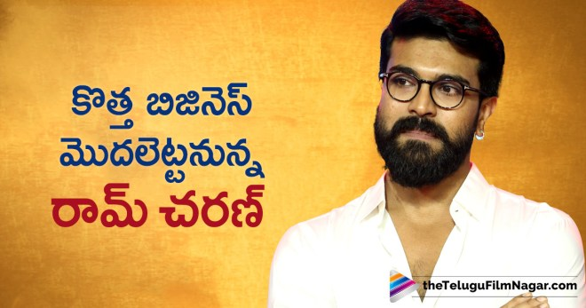 Latest Telugu Movies News, Mega Powerstar Ram Charan to enter theater business, Ram Charan and UV in movie theater business, Ram Charan Starts New Business, Telugu Film News 2017, Telugu Filmnagar, Tollywood Cinema Updates, కొత్త బిజినెస్ మొదలెట్టనున్న రామ్ చరణ్