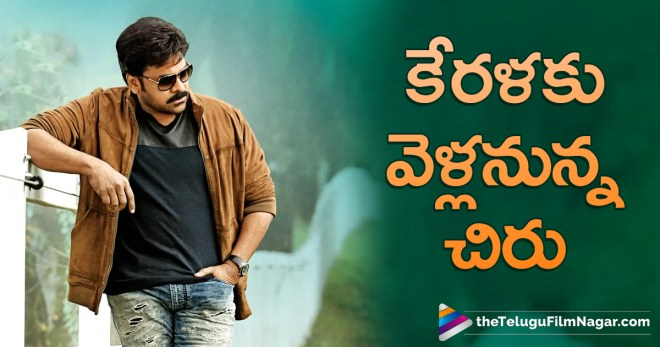 కేరళకు వెళ్లనున్న చిరు,Telugu Filmnagar,Latest Telugu Movies News 2018,Telugu Film News,Tollywood Cinema Updates,Sye Raa Narasimha Reddy Movie Updates,Sye Raa Narasimha Reddy Telugu Movie Latest News,Megastar Chiranjeevi Sye Raa Narasimha Reddy Movie Shooting Updates,Sye Raa Narasimha Reddy Movie Currebtly Shooting In Kerala