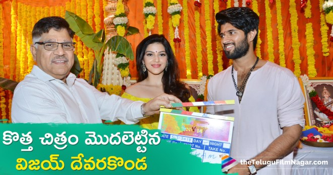 కొత్త చిత్రం మొదలెట్టిన విజయ్ దేవరకొండ,Telugu Filmnagar,Latest Telugu Movies News,Telugu Film News 2018,Tollywood Cinema Updates,Vijay Deverakonda New Movie Launched,Actor Vijay Deverakonda Latest News,Hero Vijay Deverakonda Upcoming Movie News,Vijay Deverakonda Next Film Updates,Vijay Deverakonda Next Movie Launched