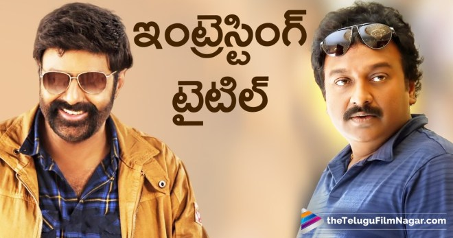 Balakrishna And VV Vinayak Movie Title, Balakrishna upcoming cinema Title revealed, Balakrishna VV Vinayak upcoming film Titled, Interesting Title For Balakrishna And VV Vinayak Movie, Latest Telugu Movies News, Nandamuri Balakrishna VV Vinayak team up once again, Telugu Film News 2018, Telugu Filmnagar, Tollywood Movie Updates, VV Vinayak And Balakrishna picture Title locked