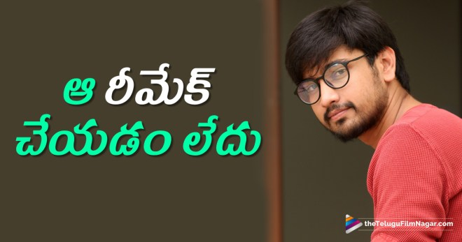 Actor Raj Tarun Latest News, Fake News About Raj Tarun Next Movie Remake, Latest Telugu Movies News, Raj Tarun About Naanum Rowdy Dhaan, Raj Tarun Confirmed Next Remake, Raj Tarun Refutes Remake Rumours, Raj Tarun Upcoming Movies, Telugu Film News 2018, Telugu Filmnagar, Tollywood Movie Updates, ఆ వార్త‌ల్లో నిజం లేదంటున్న రాజ్ త‌రుణ్‌