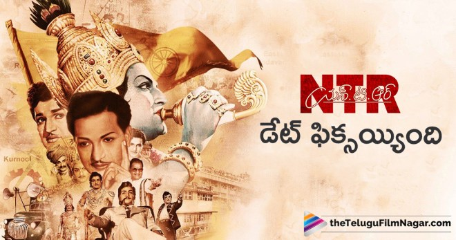 ఎన్టీఆర్ బయోపిక్ రెగ్యులర్ షూటింగ్ అప్డేట్,NTR Movie Shooting Updates,Telugu Filmnagar,Latest Telugu Movies News,Telugu Film News 2018,Tollywood Movie Updates,NTR Telugu Movie Shooting Updates,NTR Movie Updates,NTR Telugu Movie Latest News