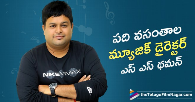 Latest Telugu Movies News, Music Director Thaman Latest News, SS Thaman Completed Ten Years As Music Director, SS Thaman completes 10 years in the industry, Telugu Film News 2018, Telugu Filmnagar, Tollywood Cinema Updates, మ్యూజిక్ డైరెక్టర్ గా పది సంవత్సరాలు పూర్తి చేసుకున్న ఎస్ ఎస్ తమన్