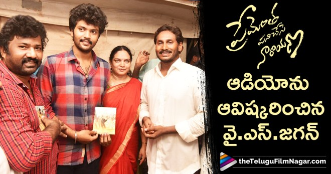 Jagan Launches Premantha Panichese Narayana Audio, Y S Jagan launches Premantha Pani Chese Narayana song, Jagan Launches Premantha Panichese Narayana Movie Audio, Prementha Panichese Narayana press meet, Prementha Panichese Narayana Movie, Telugu FilmNagar, Latest Telugu Movies 2018, Tollywood Latest Updates, Telugu Cinema News