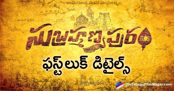 సుమంత్ 25వ చిత్రం సుబ్రహ్మణ్యపురం ఫస్ట్ లుక్ వచ్చేస్తోంది
