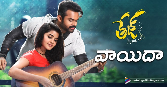 Sai Dharam Tej Tej I Love You Movie Release Postponed,Latest Telugu Movies News,Telugu Film News 2018,Telugu Filmnagar,Tollywood Movie Updates,Tej I Love You Movie Release Postponed,Tej I Love You Movie Latest News,Tej I Love You Release Postponed to July,Sai Dharam Tej New Movie,సాయిధ‌ర‌మ్ చిత్రం వాయిదా ప‌డిందా?