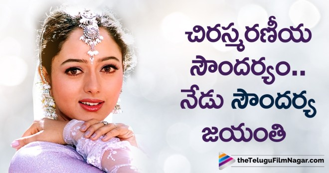 Remembering Veteran Actress Soundarya on her Birth Anniversary, Remembering Soundarya on her Birth Anniversary, Remembering the Blazing Talent called Soundarya on her Birth Anniversary, Veteran Actress Soundarya on her Birth Anniversary,Telugu Filmnagar,Telugu Movie News 2018, Latest Telugu Film News, Tollywood Cinema Updates