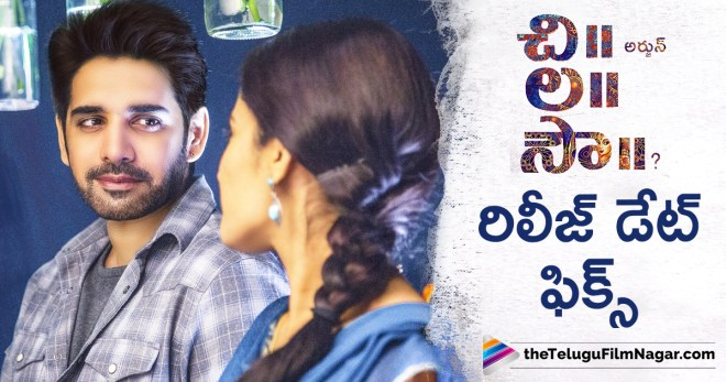Chi La Sow Movie Release Date Confirmed,Telugu Cinema Updates,Telugu Filmnagar,Telugu Movie News,Chi La Sow Movie Release Date,Chi La Sow Movie Latest News,Chi La Sow Movie 2018 Updates,Sushanth Chi La Sow Movie,Sushanth Next Upcoming Movie,Chi La Sow Release Date Fixed