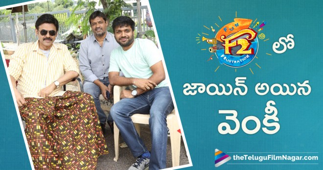 F2 movie, F2 Movie Shooting Schedule, Fun and Frustration, Latest Tollywood Updates, Telugu Filmnagar, Tollywood Cinema News, Venkatesh and Varun Tej F2, Venkatesh joins F2 Movie Shooting, Venkatesh Upcoming Movies, Venky joins F2 shoot, victory venkatesh and varun tej's multi starer