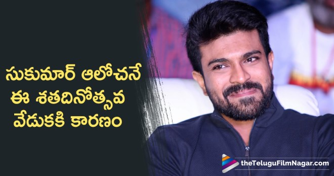 Latest Tollywood Updates, Mega Power Star Ram Charan Speech At Rangasthalam 100 Days Celebration, Ram charam about Chiru and Pawan, Ram Charan about Sukumar, Ram Charan Emotional Speech at Rangasthalam 100 Days, Ram Charan Speech At Rangasthalam 100 Days Celebration, Rangasthalam, Rangasthalam 100 Days, Rangasthalam 100 Days Celebrations, Telugu Filmnagar, Tollywood Cinema News