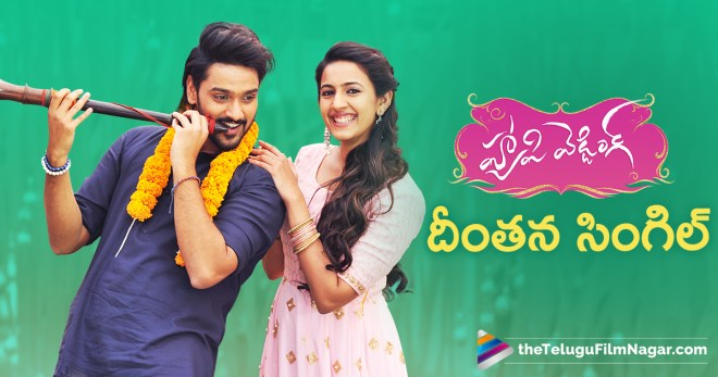 Dheemthana Lyrical Song from Happy Wedding Out Now, Happy Wedding Movie Songs, Dheemthana Full Song Lyrical, Dheemthana Thomthana, Dheemthana Song, Happy Wedding, Happy Wedding Movie, Happy Wedding Telugu Movie, Telugu FilmNagar, Niharika Happy Wedding Songs, Telugu Cinema News, Tollywood Latest Updates