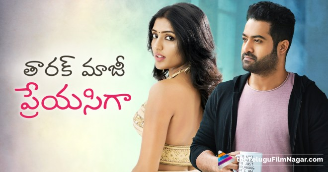 Eesha Rebba To Play Jr Ntr Ex Girl Friend in Aravinda Sametha, Eesha Rebba Role in Aravinda Sametha, Aravinda Sametha Veera Raghava Movie Updates, Actress Eesha Rebha Reveals her Role in NTR's Movie, Telugu FilmNagar, Telugu Film News, Tollywood Latest News 2018, Latest Telugu Movie Updates