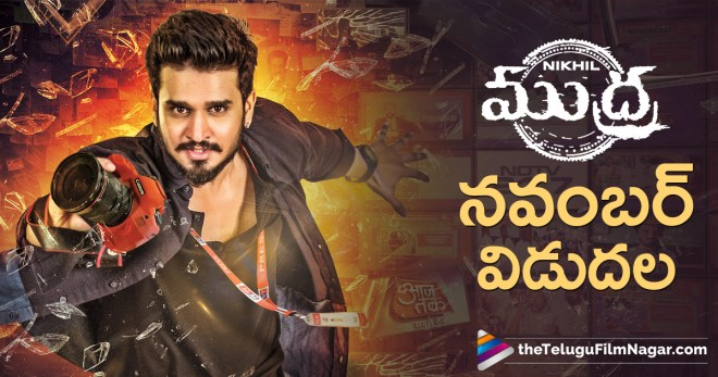 Mudra Movie Release Date Locked,Telugu FIlmnagar,Latest Telugu Movie News,Telugu Film News 2018,Tollywood Movie Updates,Saaho Movie Updates,Mudra Movie Updates,Mudra Telugu Movie Latest News,Mudra MOvie Release Date Confirmed,Mudra Telugu Movie Release Date Fixed,Nikhil Mudra Movie Releasing On November