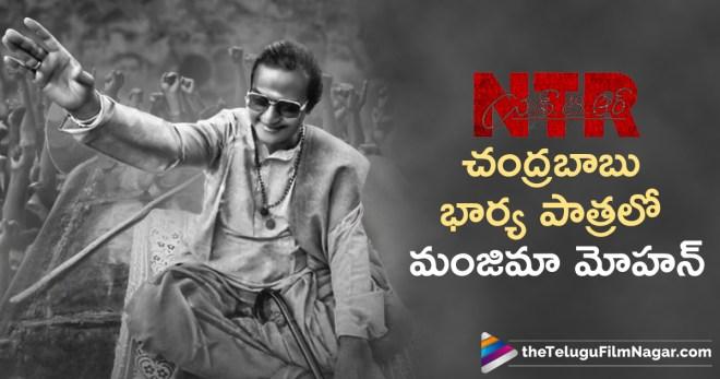 Latest Telugu Movies News, Manjima Mohan Plays Chandra Babu wife In NTR Biopic, NTR Biopic gets a New Addition to play Chandra Babu wife, NTR Movie Updates, NTR Telugu Movie Latest News, NTR Upcoming Movie 2018, Telugu Film News 2018, Telugu Filmnagar, Tollywood Movie Updates