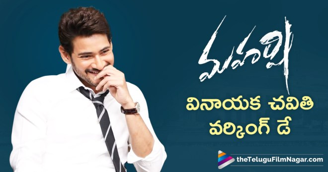 Latest Telugu Movies News, Maharshi Movie Shooting Updates, Maharshi Movie Updates, Maharshi Shoot on Ganesh Chaturthi, Maharshi Telugu Movie Latest News, Mahesh Babu Maharshi Movie Shoot Begins From Tomorrow, Superstar Mahesh Babu Maharshi Movie Latest News, Telugu Film News 2018, Telugu Filmnagar, Tollywood Movie Updates