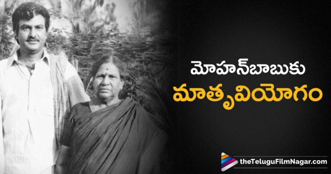 Manchu Lakshmamma Mother of Mohan Babu No More,Manchu Lakshmamma is No More,Telugu Filmnagar,Tollywood Cinema Latest News,Telugu film Updates,Latest Telugu Movies 2018,Mohan Babu Mother Manchu Lakshmamma is No More,Manchu Lakshmammai RIP News,Manchu Lakshmamma Passes Away,Manchu Family Latest News