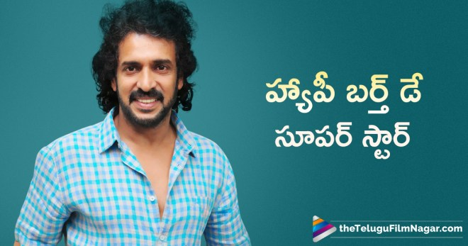Actor Upendra birthday Latest Updates, Amazing Facts About Birthday Boy Upendra, Interesting Facts About Birthday Boy Upendra, Latest Telugu Movies 2018, Telugu Actor Upendra Turns 51st Birthday Today, Telugu Celebs Birthday News, Telugu Film Updates, Telugu Filmnagar, Tollywood Cinema Latest News, Upendra Birthday Celebrations, Upendra Birthday Special News