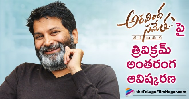 Aravindha Sametha Movie Latest News, Director Trivikram About Aravindha Sametha Movie, Latest Telugu Movies 2018, Star Director Trivikram Srinivas Latest Updates, Telugu Film Updates, Telugu Filmnagar, Tollywood Cinema Latest News, Trivikram Clarifies on Aravindha Sametha, Trivikram Clarifies on Aravindha Sametha Telugu Movie, Trivikram Interview on Aravindha Sametha Movie, Trivikram Talks About Aravindha Sametha Movie