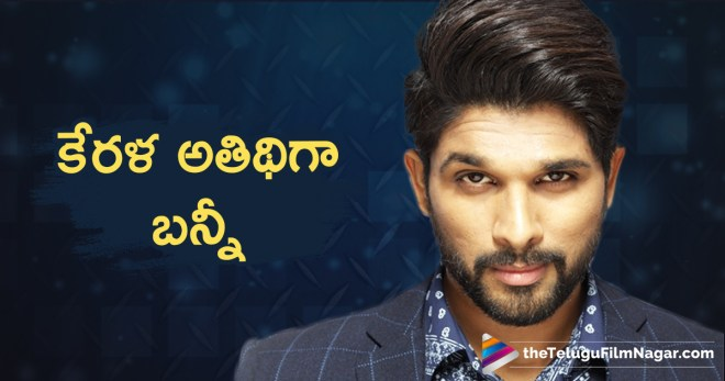 Allu Arjun Latest News, Allu Arjun Special Guest For Nehru Trophy Boat Race, Kerala Government Invites Allu Arjun for Nehru Trophy Boat Race, Kerala Government Invites Allu Arjun Guest For Nehru Trophy Boat Race, Latest Telugu Movies 2018, Telugu Film Updates, Telugu Filmnagar, Tollywood Cinema Latest News