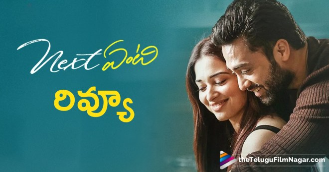 #NextEntiReview, Latest Telugu Movie Reviews, Latest Telugu Movies 2018, Next Enti Movie Live Updates, Next Enti Movie Plus Points, Next Enti Movie Public Response, Next Enti Movie Review, Next Enti Movie Review and Rating, Next Enti Movie Story, Next Enti Movie Telugu Public Talk, Next Enti Review, Next Enti Telugu Movie Review, Telugu Film Updates, Telugu Filmnagar, Tollywood Cinema Latest News