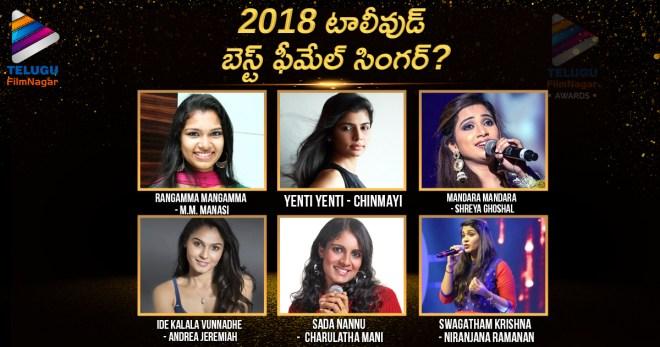 2018 Tollywood Best Female Singer, Best Female Singer in Tollywood, Best Telugu Female Singer of 2018, Latest Telugu Movies 2018, Telugu Film Updates, Telugu Filmnagar, Tollywood Best Female Singer, Tollywood Best Female Singer in 2018, Tollywood Cinema Latest News, Vote For the Best Female Singer in the Year of 2018