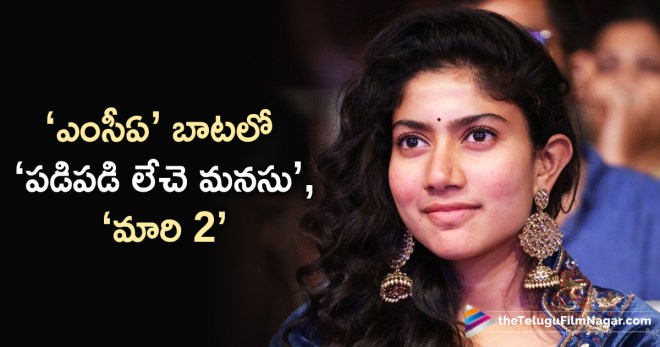 Sai Pallavi to Repeat December 21 Sentiment,Telugu Filmnagar,Tollywood Cinema Latest News,Telugu Film Updates,Latest Telugu Movies 2018,Sai Pallavi Repeat the Music Sentiment,Actress Sai Pallavi Latest Updates,Sai Pallavi to Repeat December 21 Music Sentiment,Sai Pallavi Upcoming Movies Details,Heroine Sai Pallavi to Repeat the Music Sentiment