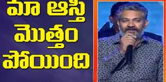 rajamouli told about the lost assets