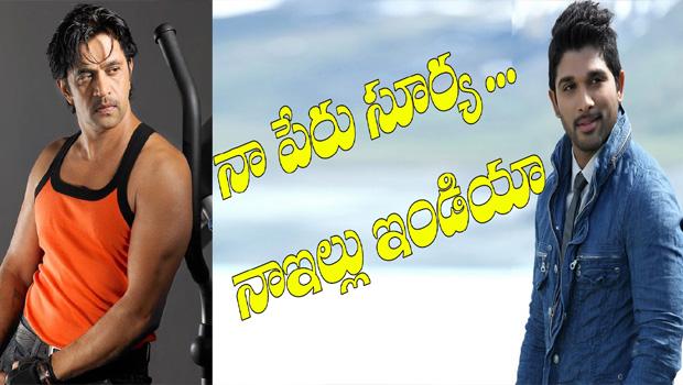 action king arjun in allu arjun naa peru surya naa illu india movie