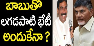 lagadapati rajagopal secret meets to chandrababu