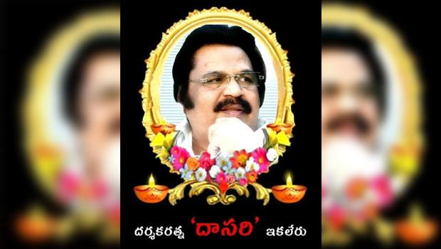 Dasari Narayana Rao Passed Away