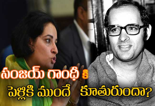 Does Sanjay Gandhi Have Daughter Before Marriage?