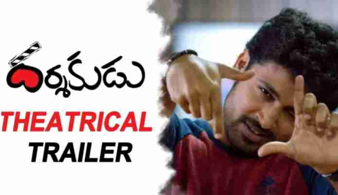 Darshakudu Telugu Movie Theatrical Trailer