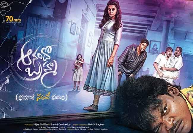 Anando Brahma Movie Telugu Bullet Review